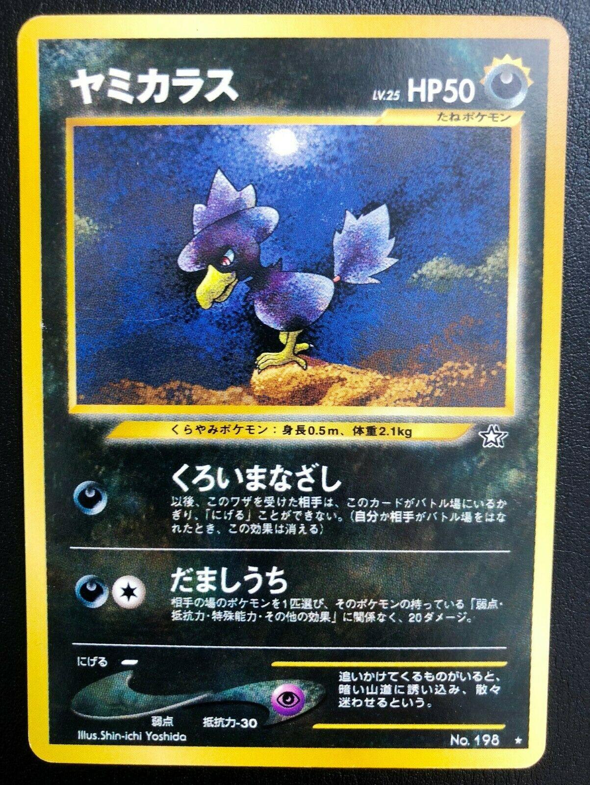 JAPANESE POKEMON CARD WIZARD NEO GENESIS EXC//NM MURKROW No.198 RARE