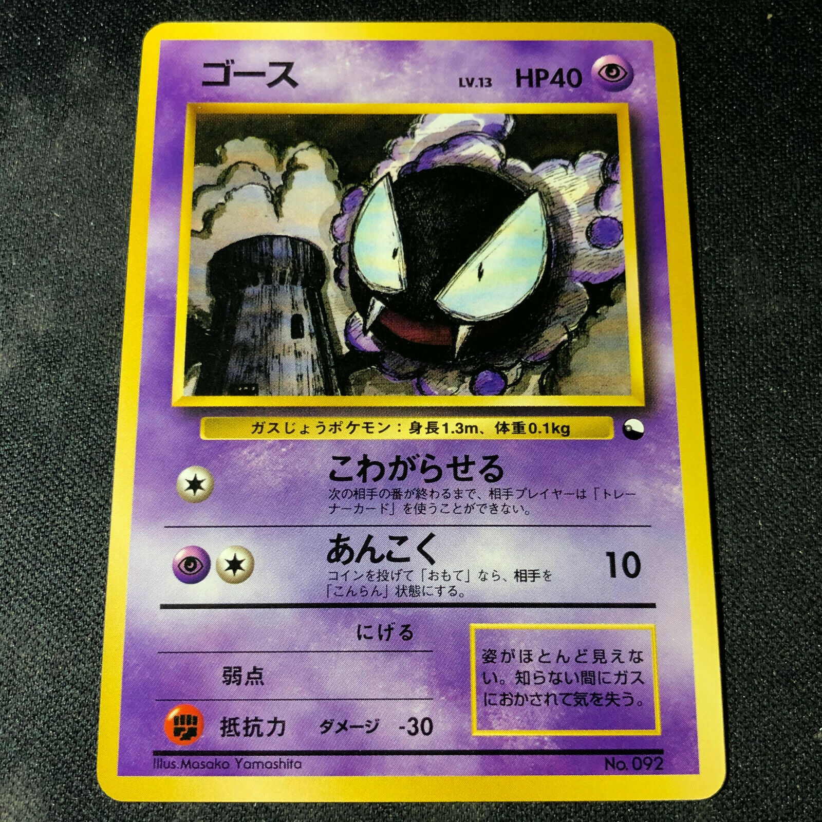 Carte Pokemon Venonat No 048 lp JAP Vending S3