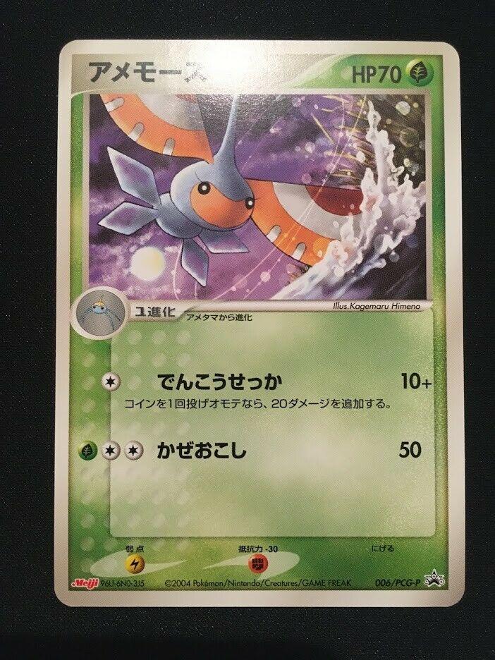 Pokemon Card Japanese Deoxys 011//PCG-P Meiji Promo EX