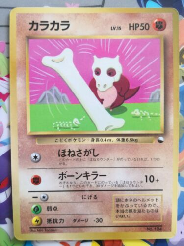 104 CoroCoro Comics Vending Glossy EX Pokemon Card Japanese Cubone No