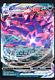Pokemon - Darkness Ablaze - Eternatus VMAX - 117/189 - Ultra Rare - NM/M